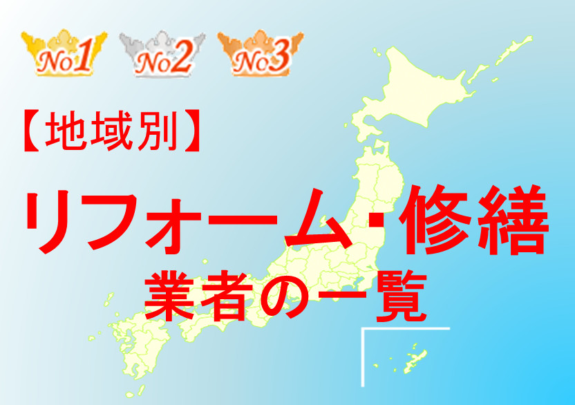 山形県でリフォームができる業者まとめ/安いおすすめ業者は?!(水回り・キッチン・バス・トイレ・屋内外の修理修繕まで)